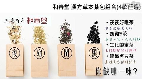 和春堂/漢方/養身茶包/助眠/窈窕/塑身/瘦身/消水腫/養生茶/養生/助便/腸胃