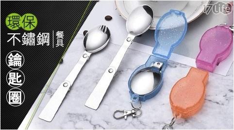環保不鏽鋼餐具鑰匙圈