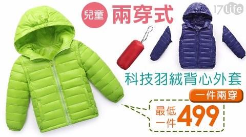 【買一送一】兒童兩穿式科技羽絨背心外套