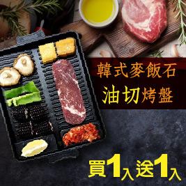 [買一送一]韓式麥飯石可排油烤盤
