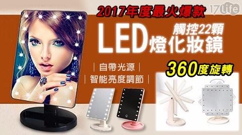 觸控/LED燈/化妝鏡/LED/燈/鏡子
