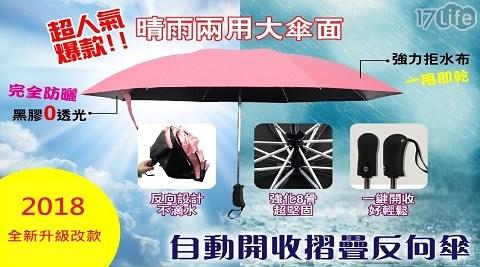 全自動/黑膠傘/晴雨傘/反向傘/自動傘/傘/雨傘/摺疊傘