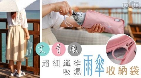 文青風超細纖維吸濕雨傘收納袋/雨傘/收納袋/傘