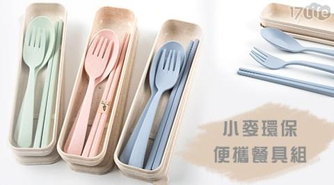 平均每組最低只要47元起(含運)即可購得小麥環保便攜餐具組1組/2組/4組/8組/16組/32組,顏色:粉/藍/綠。