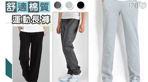 棉/寬鬆/運動褲/長褲/棉褲