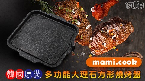 mami.cook/韓國原裝多功能大理石方形燒烤盤/韓國/方形/烤盤/鍋具/BBQ/中秋/烤肉/燒烤/不沾烤盤