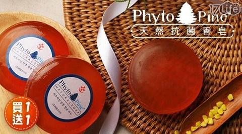 【買一送一】韓國天然松針抗菌舒壓皂