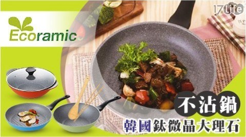 ECORAMIC/韓國/大理石/不沾鍋