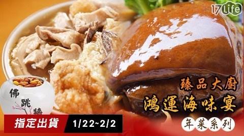 【皇覺】年菜系列A區任選