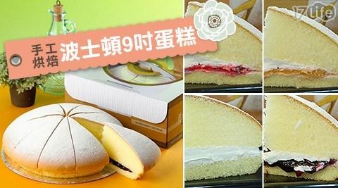 母親節限定!【台灣鑫鮮】手工烘焙波士頓9吋蛋糕(草莓/藍莓/鮮奶/桔子