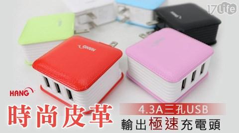 HANG/時尚皮革/ 4.3A/三孔USB/輸出/極速充電頭