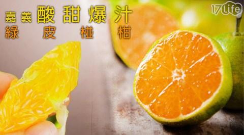 果之家/嘉義/酸甜/爆汁/綠皮/椪柑