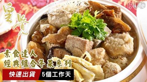 2017/年菜/皇覺/素/年菜/素食/佛跳牆