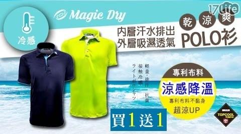 買一送一台灣製造!超優惠價$269起,專利布料降溫涼感不黏身~特殊雙層材質 輕量/抗菌/排汗