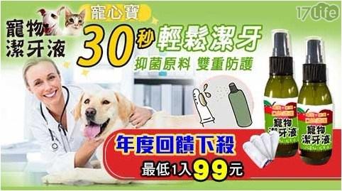 寵心寶/蘋果多酚寵物潔牙液/寵物潔牙液/潔牙液/寵物/清潔/寵心寶蘋果多酚寵物潔牙液/清潔手指套/污垢/口齒/牙齦