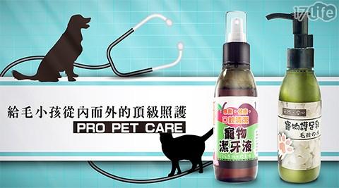 寵心寶/照護組/寵物/照護/狗/乳液