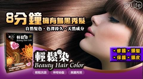 Dr.Piz/沛思藥妝/Dr.Piz沛思藥妝/輕鬆染/Beauty Hair Color/Dr.Piz沛思藥妝輕鬆染/Dr.Piz沛思藥妝輕鬆染Beauty Hair Color