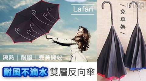 Lafan耐風不滴水雙層反向傘/Lafan/耐風/雙層反向傘/反向傘/雨傘/雨具/下雨/雨天