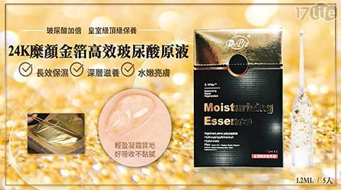 金箔/玻尿酸/原液/保濕/修護