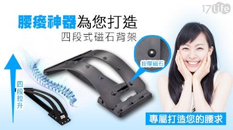 背部拉伸神器 - 磁石款/LAFAN/背部拉伸神器/背部拉伸/背部/磁石