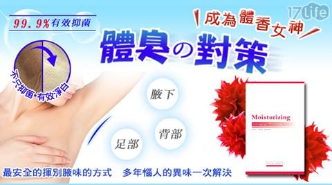 DR.PIZ/夏日芬芳腋下膜貼/腋下膜貼/腋下/狐臭/除臭/夏日/夏天/沛思藥妝/Dr.Piz沛思藥妝