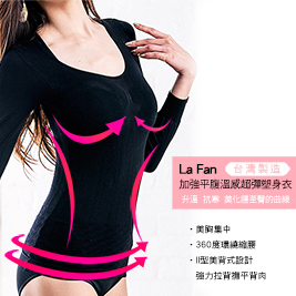 【LAFAN】加強平腹溫感超彈塑身衣(台灣製造)