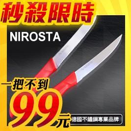 【買一送一】【德國法克漫】NIROSTA系列早餐番茄刀/主廚刀 任選