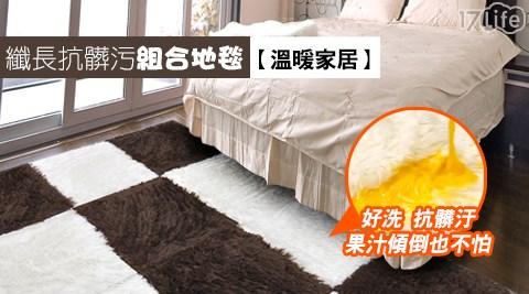 【溫暖家居】纖長抗髒污組合地毯
