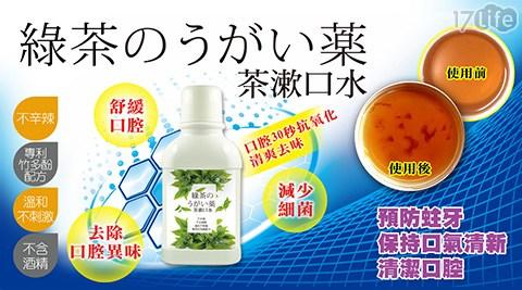 沛思藥妝/草本專業茶漱口水/漱口水