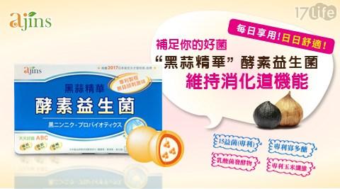 【Ajins】黑蒜精華酵素益生菌(30包/盒)