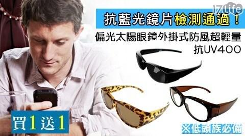 墨鏡/眼鏡/抗藍光/偏光眼鏡/買一送一/抗UV