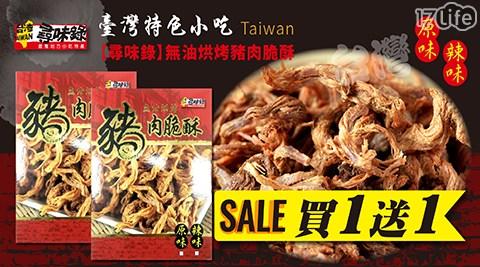零食/零嘴/下酒菜/台灣尋味錄/無油烘烤豬肉脆酥/肉乾/肉條/辣味