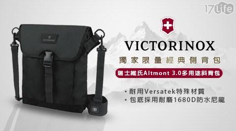 背包/肩背包/斜背包/Victorinox瑞士維氏/公事包