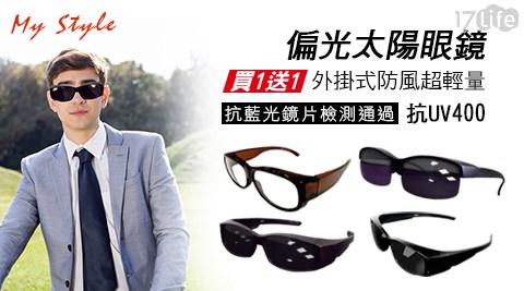 墨鏡/太陽眼鏡/買一送一/防曬