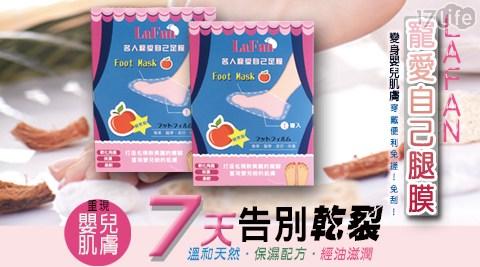 【超值10盒價】【LAFAN】名人寵愛自己足膜(1雙/盒)