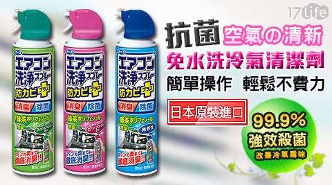 興家安速/抗菌免水洗冷氣清洗劑/冷氣/清洗劑