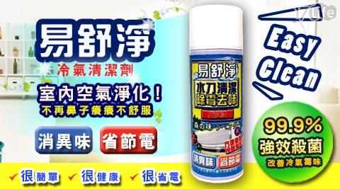 易舒淨免水洗冷氣清潔劑/冷氣清潔劑/免水洗/易舒淨/清潔劑/除霉/冷氣/清潔