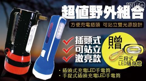 充電式手電筒/手電筒