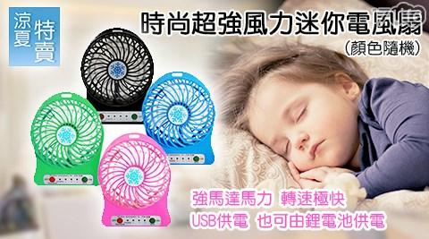 usb風扇/桌扇/USB/電風扇/迷你風扇