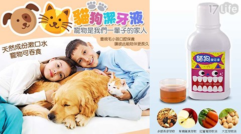 【買一送一】【好健康】寵物潔牙液(300ml/瓶)