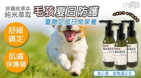 寵心寶/寵物專科護足乳/護足乳/純米萃取寵物護足乳/寵物護足乳/寵物