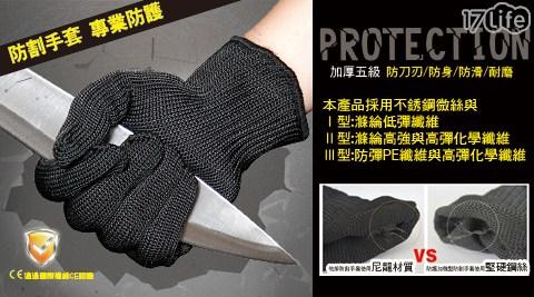 加強型安全防割手套/防割/手套