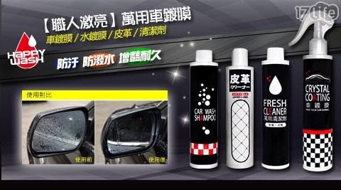 鍍膜/車鍍膜/水鍍膜/皮革/清潔劑