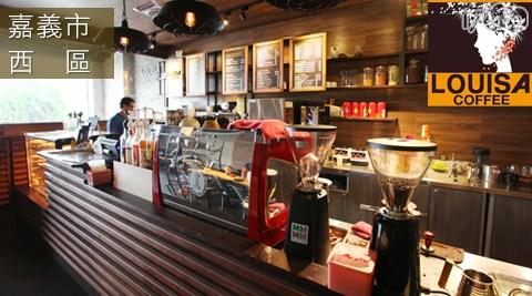 LOUISA/COFFEE/路易‧莎/咖啡/嘉義博愛店