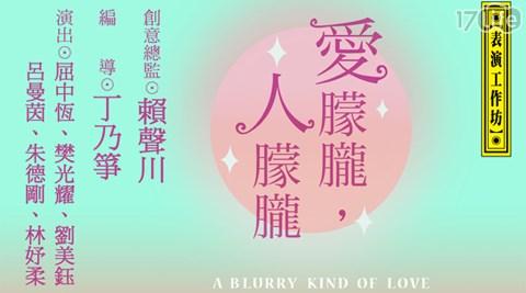 表演/工作坊/愛/朦朧/松山/城市/舞台/小巨蛋/舞台劇/表演工作坊