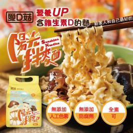 【愛D菇】陽光拌麵系列  兩口味任選