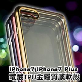 APPLE iPhone7/iPhone7 Plus電鍍TPU金屬質感軟殼(買一送一)
