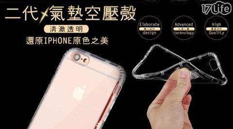 APPLE/iPhone 7/2代/空壓/保護殼/iphone 7Plus