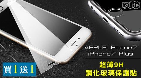 APPLE/ iPhone7/iPhone7 Plus/ 超薄/9H鋼化/玻璃保護貼/買一送一