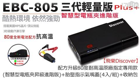 飛樂 /Discover/ EBC-805 Plus /配方升級/80度耐高溫/原廠指定/專用款